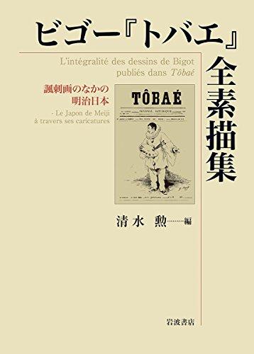 ビゴー『トバエ』全素描集 諷刺画のなかの明治日本