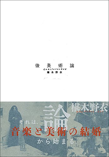後美術論 (BT BOOKS)