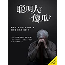 The Most Intelligent of Idiots - The memoirs of Author Steven Clark Bradley (Chinese Edition)