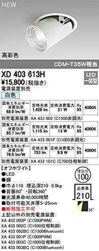オーデリック/M形ダウンライト XD403613H 電源装置別売 B07TB3H5K6