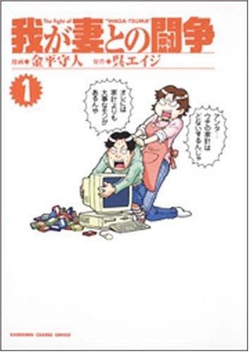 我が妻との闘争 1 (KADOKAWA CHARGE COMICS 15-1)
