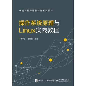 Linux Operating System Principles and Practice Guide(Chinese Edition) pdf epub