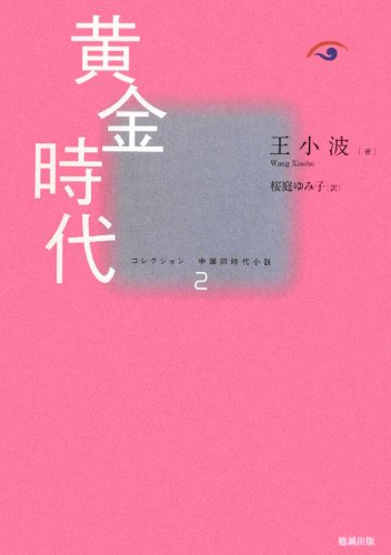 黄金時代 (コレクション中国同時代小説 2)
