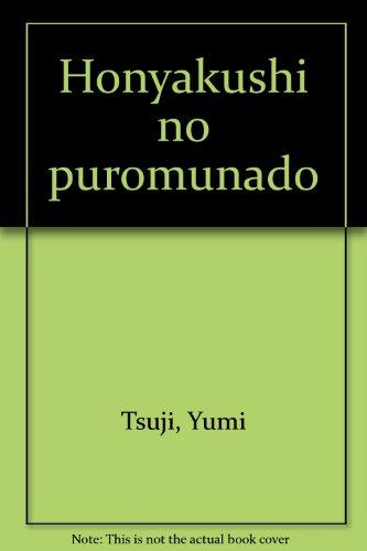 翻訳史のプロムナード