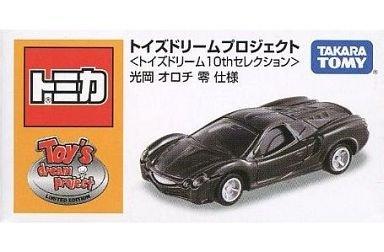 光岡 オロチ 零仕様 「オリジナルトミカ トイズドリーム 10thセレクション」