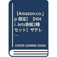 【Amazon.co.jp 限定】HiHi Jets表紙東西2種セット ザテレビジョン 2020年3/27号