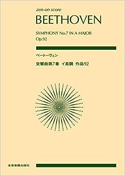 ベートーヴェン 交響曲第7番イ長調作品92 (zen-on socre)