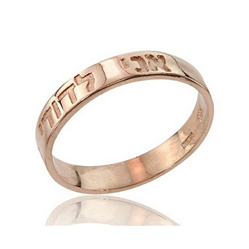Handmade Unisex Wedding Band in 14K Rose Gold Engraved with Hebrew Scripture Ani L'dodi v'Dodi Li SIZE - Meaning Size Os