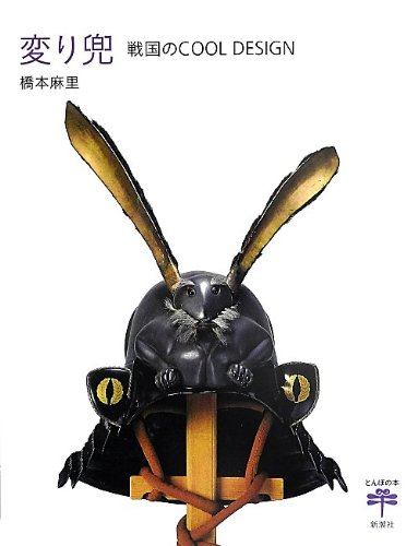 Used, Kawari Kabuto: Sengoku no COOL DESIGN (Samurai Helmet) for sale  Delivered anywhere in USA