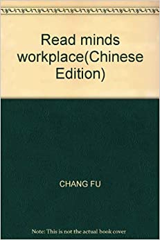 Book Read minds workplace(Chinese Edition)