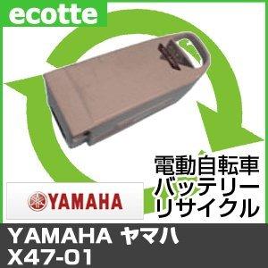 【お預かりして再生】 X47-01 YAMAHA ヤマハ 電動自転車 バッテリー リサイクル サービス Ni-MH   B00H95JYFG
