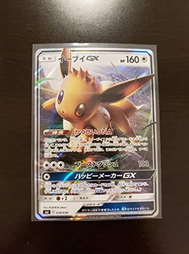 (Pokemon Eevee GX Japanese SM1 018/038)