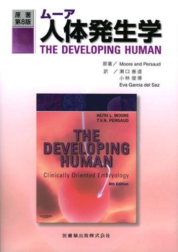ムーア人体発生学原著第8版