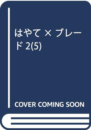 はやて×ブレード2(5): ヤングジャンプコミックス