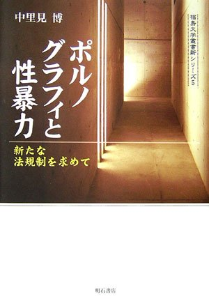 ポルノグラフィと性暴力―新たな法規制を求めて (福島大学叢書新シリーズ)