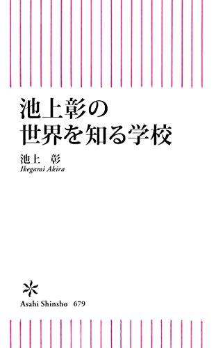 池上彰の世界を知る学校 (朝日新書)