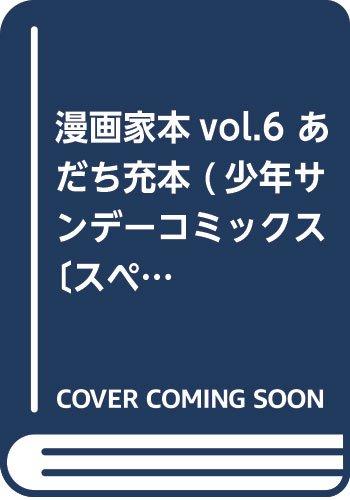漫画家本vol.6 あだち充本 (少年サンデーコミックス〔スペシャル〕)