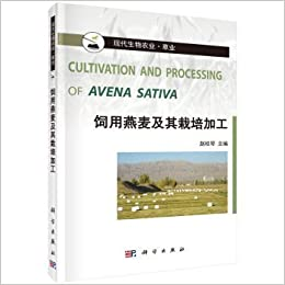 Forage oats and its cultivation and processing(Chinese Edition