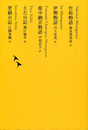竹取物語/伊勢物語/堤中納言物語/土左日記/更級日記 池澤夏樹=個人編集 日本文学全集