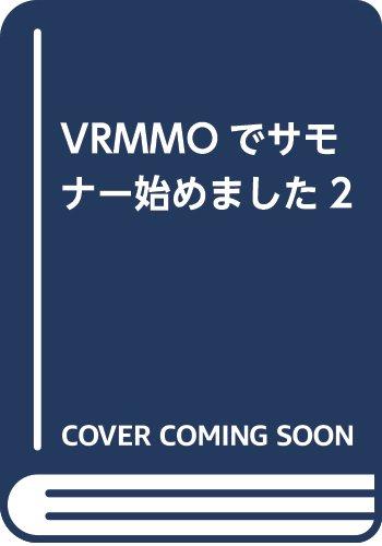 VRMMOでサモナー始めました2