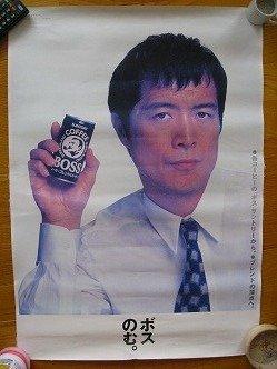 矢沢永吉サントリー缶コーヒーBOSSポスター 日焼けアリ