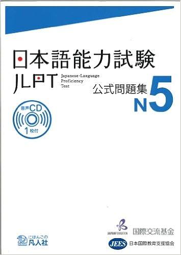 Jlpt N5 Japanese Lauguage Proficiency Test Official Book Trial