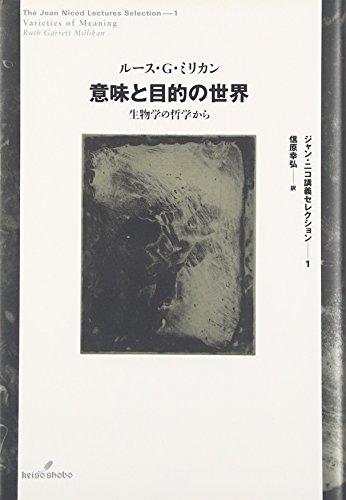 意味と目的の世界 (ジャン・ニコ講義セレクション)