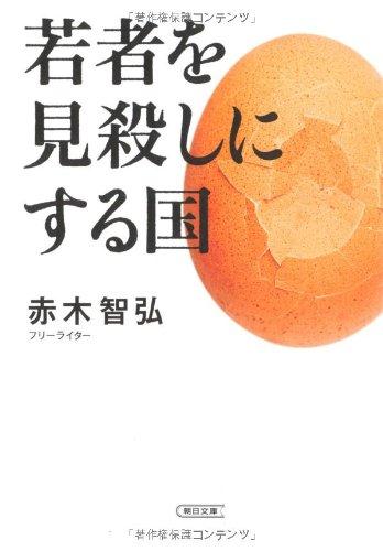 若者を見殺しにする国 (朝日文庫)