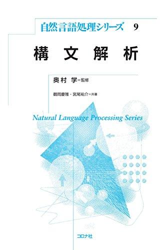 構文解析 (自然言語処理シリーズ)