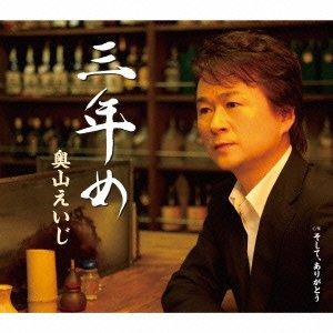 Eiji Okuyama - Sannenme [Japan CD] TECA-12454