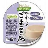 【健康食品】・やさしくラクケアシリーズ やわらかごま豆腐 [82610]