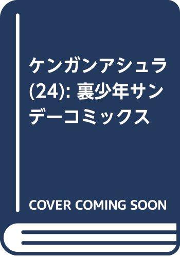 ケンガンアシュラ 24 (裏少年サンデーコミックス)