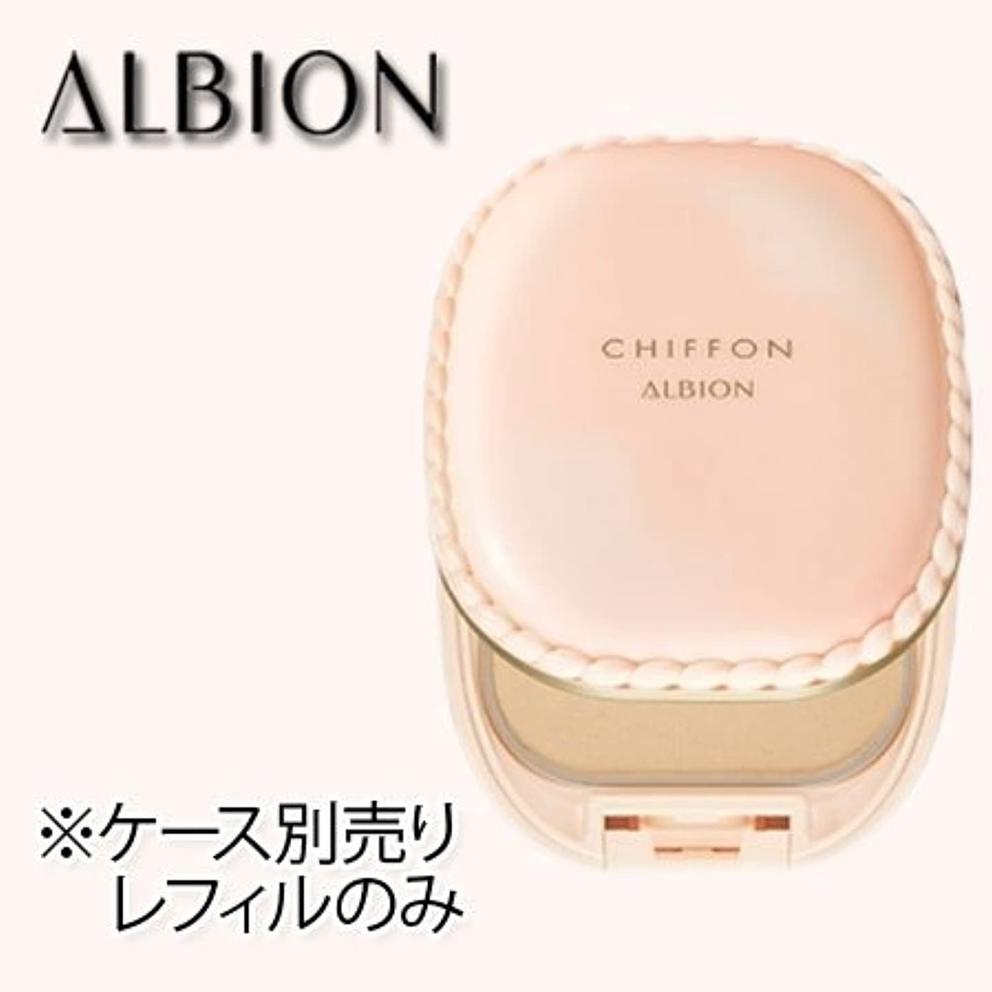 嫉妬シネウィコンベンションアルビオン スウィート モイスチュア シフォン (レフィル) 10g 6色 SPF22 PA++-ALBION- 070