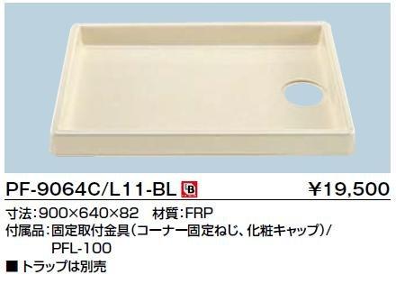洗濯機パン 中央排水PF-9064C/L11-BL PF-9064C/L11-BL(中央排水)PF-9064L/L11-BL(左排水)PF-9064R/L11-BL(右排水) 900×640×82mm INAX イナックス LIXIL リクシル 洗濯パン 防水パン B00Q6ECB60 中央排水PF-9064C/L11-BL