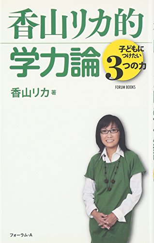香山リカ的学力論―子どもにつけたい3つの力 (FORUM BOOKS)