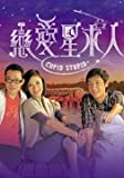 Cupid Stupid / Stars Of Love (Hong Kong / Chinese Tv Drama Dvd) Ntsc All Region (4 Dvd Boxset 20 Episodes) by Steven Ma
