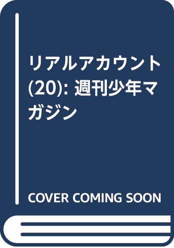 リアルアカウント(20): 週刊少年マガジン
