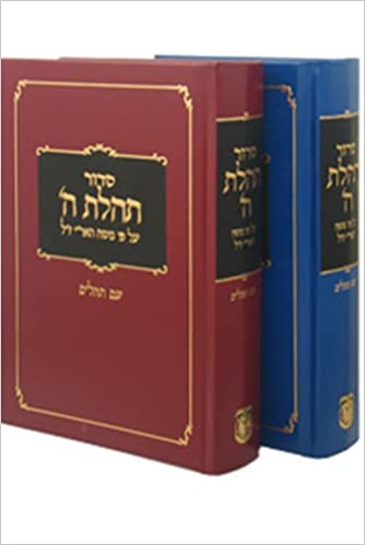 Siddur Tehillat Hashem Medium with Tehilim (Hebrew Edition)