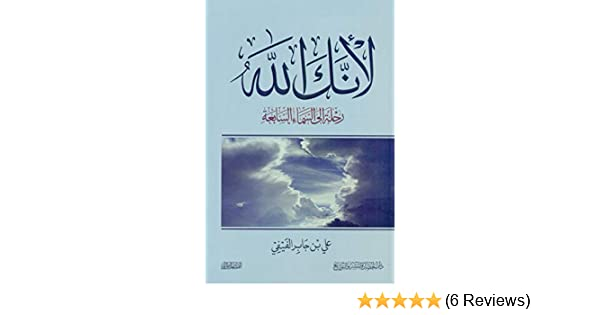 كتاب لانك الله Pdf للكاتب 5
