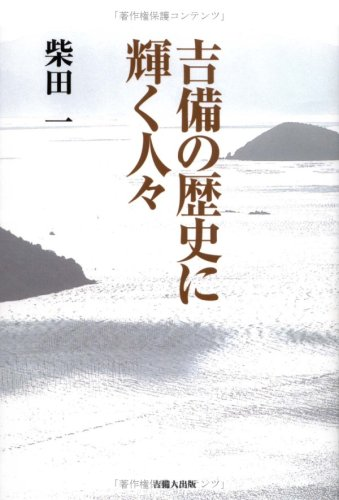 Download Kibi no rekishi ni kagayaku hitobito ebook