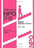 社会を変えるNPO評価―NPOの次のステップづくり