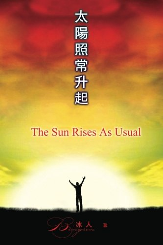 The Sun Rises As Usual: Tai Yang Zhao Chang Sheng Qi (Chinese Edition) pdf epub