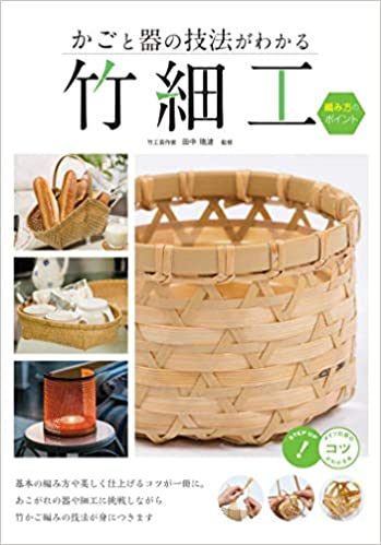 かごと器の技法がわかる竹細工編み方のポイント