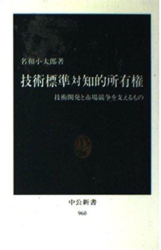 技術標準対知的所有権―技術開発と市場競争を支えるもの (中公新書)