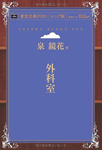 外科室 (青空文庫POD(シニア版))