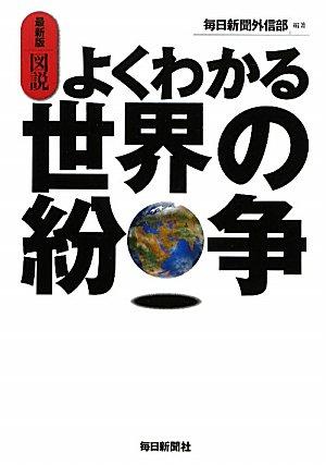 Download Zusetsu yoku wakaru sekai no funsō : Saishinban. PDF