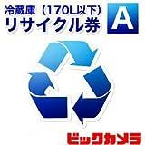 【ビックカメラ専用】冷蔵庫・フリーザー(170リットル以下)リサイクル券 A  (収集運搬料を含む 本体同時購入時、処分する冷蔵庫・フリーザーのリサイクルをご希望のお客様用)