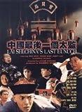 Lai Shi China's Last Eunuch