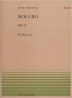 ピアノピース-532 ボレロ/ラヴェル (後藤丹編) (全音ピアノピ-ス 532)