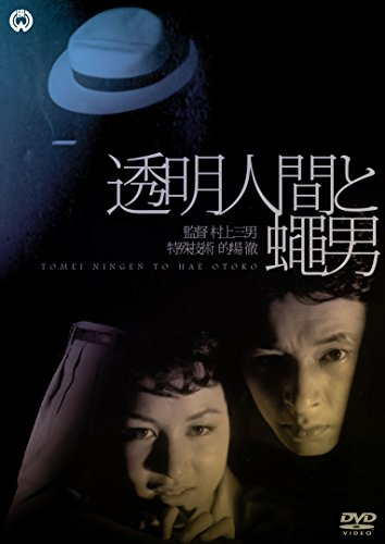 Japanese Movie - Toumei Ningen To Hae Otoko [Japan DVD] DABA-91006